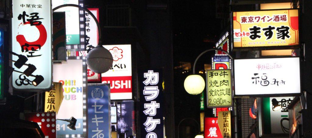 luces neon carteles Shibuya