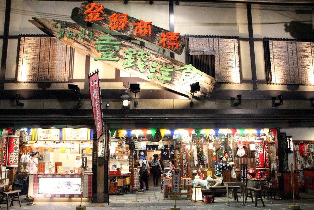 Restaurante a las afueras de Gion