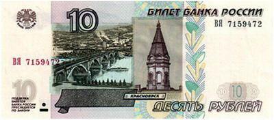 billete-10-rublos-puente-krasnoyarsk